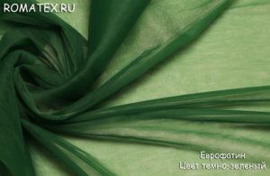 Ткань еврофатин цвет темно-зеленый