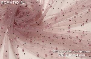 Ткань фатин бусины со стразами цвет пыльная роза