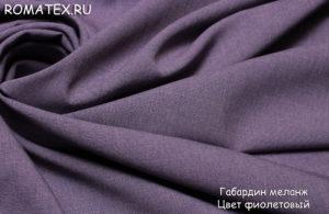 Ткань габардин меланж цвет фиолетовый