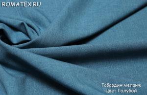 Ткань габардин меланж цвет голубой