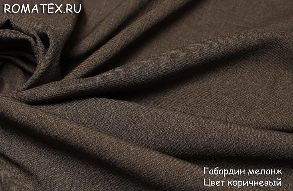 Ткань габардин меланж цвет коричневый
