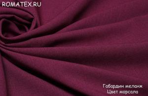 Ткань габардин меланж цвет марсала