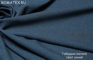Ткань габардин меланж цвет синий