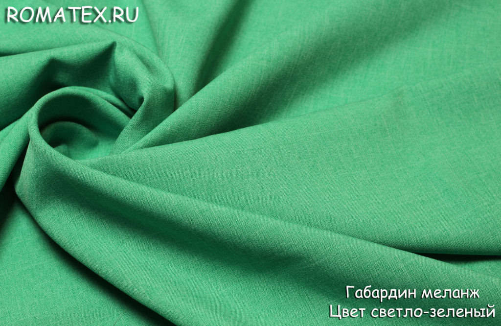 Ткань габардин меланж цвет светло-зеленый