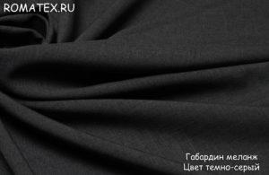 Ткань габардин меланж цвет темно-серый