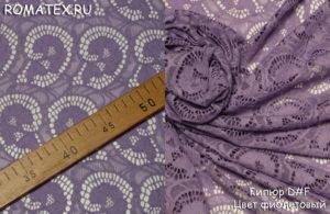 Ткань гипюр d#f цвет фиолетовый