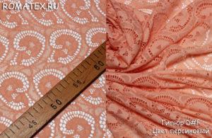 Ткань гипюр d#f цвет персиковый