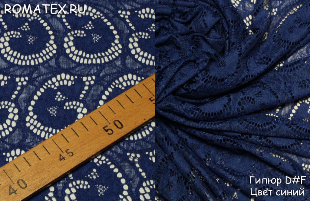 Ткань гипюр d#f цвет синий