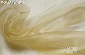 Ткань органза цвет бежевый