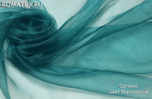 Ткань органза цвет бирюзовый