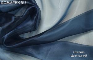 Ткань органза цвет синий