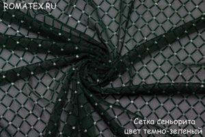 Ткань сетка сеньорита цвет темно-зеленый