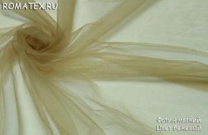 Ткань фатин мягкий цвет бежевый