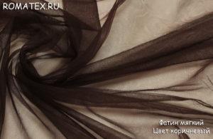 Ткань фатин мягкий цвет коричневый