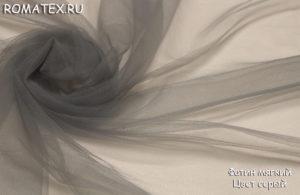 Ткань фатин мягкий цвет серый