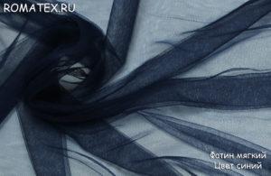 Ткань фатин мягкий цвет синий
