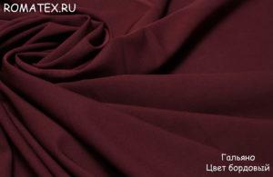 Ткань гальяно цвет бордовый