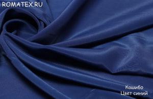 Ткань кашибо цвет синий