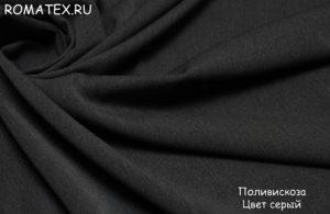 Ткань костюмная ткань поливискоза цвет серый