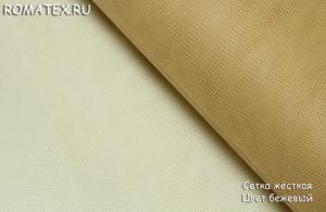 Ткань сетка жесткая цвет бежевый
