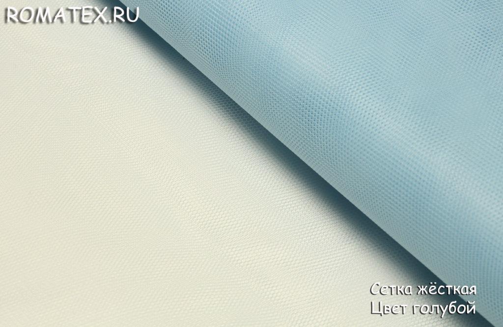 Ткань сетка жесткая цвет голубой