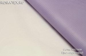 Ткань сетка жесткая цвет сиреневый