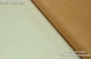 Ткань сетка жесткая цвет темно-бежевый