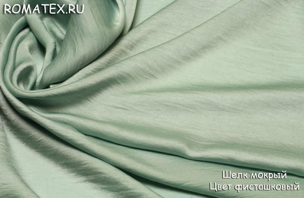 Ткань шелк мокрый цвет фисташковый
