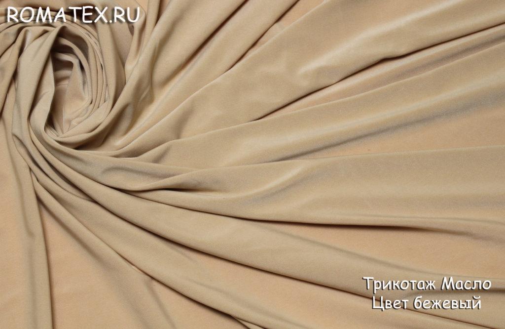 Ткань трикотаж масло цвет бежевый