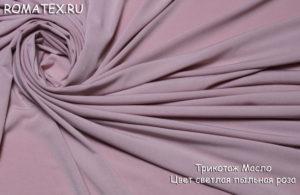 Ткань трикотаж масло цвет светлая пыльная роза