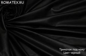 Ткань трикотаж под кожу цвет черный