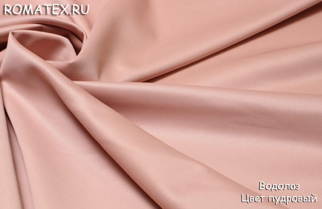 Ткань водолаз цвет пудровый