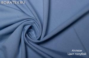 Ткань аллези цвет голубой