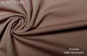 Ткань аллези цвет капучино