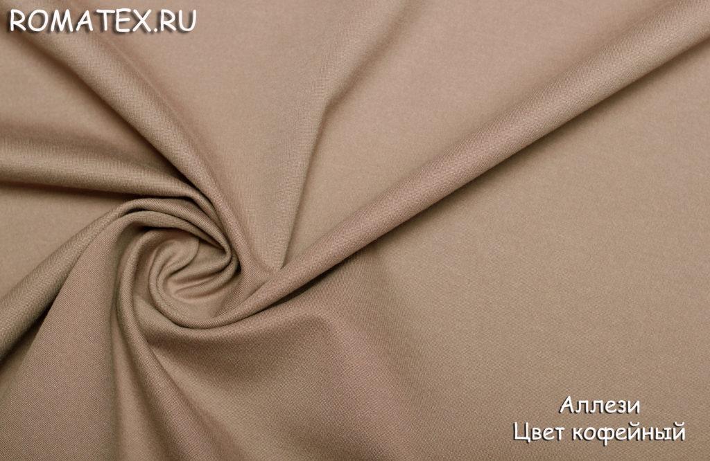 Ткань аллези цвет кофейный