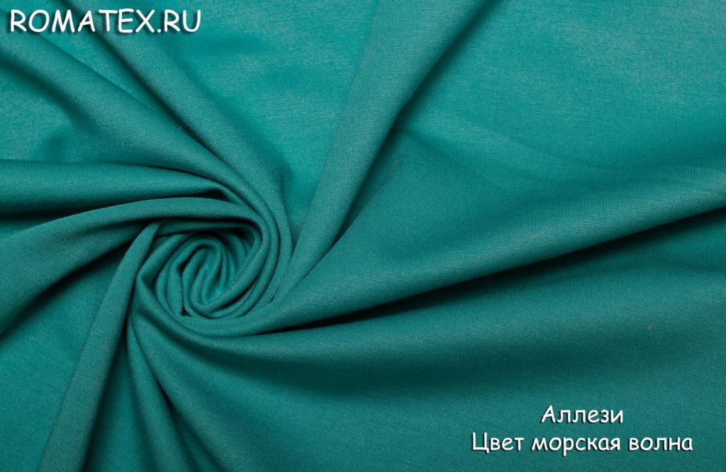 Ткань аллези цвет морская волна