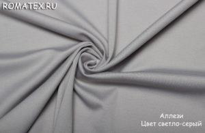 Ткань аллези цвет светло-серый