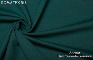Ткань аллези цвет темно-бирюзовый