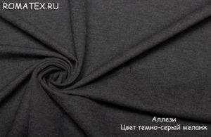 Ткань аллези цвет темно-серый меланж