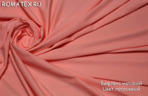 Ткань бифлекс матовый цвет лососевый