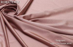 Ткань бифлекс цвет пыльная роза