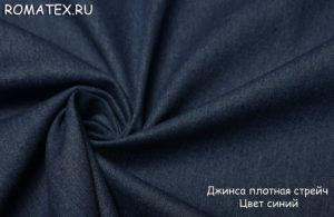 Ткань джинс плотный стрейч цвет синий