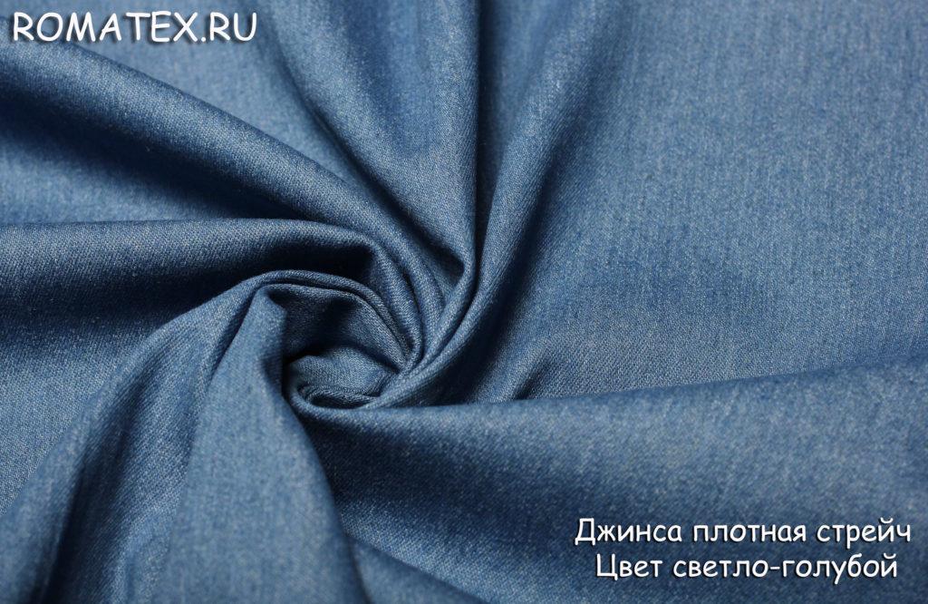 Ткань джинс плотный стрейч цвет светло-голубой