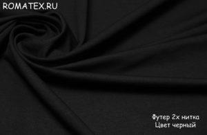 Ткань футер 2-х нитка качество пенье цвет черный
