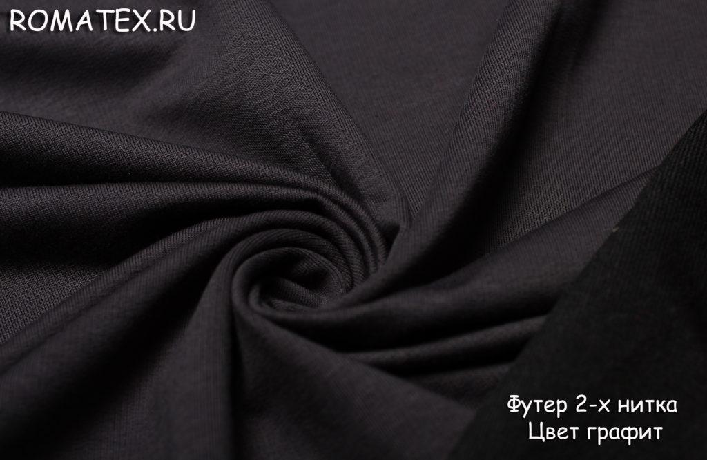 Ткань футер 2-х нитка цвет графит