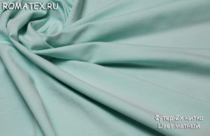 Ткань футер 2-х нитка качество пенье цвет мятный