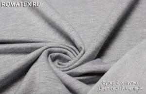 Ткань футер 2-х нитка цвет серый меланж