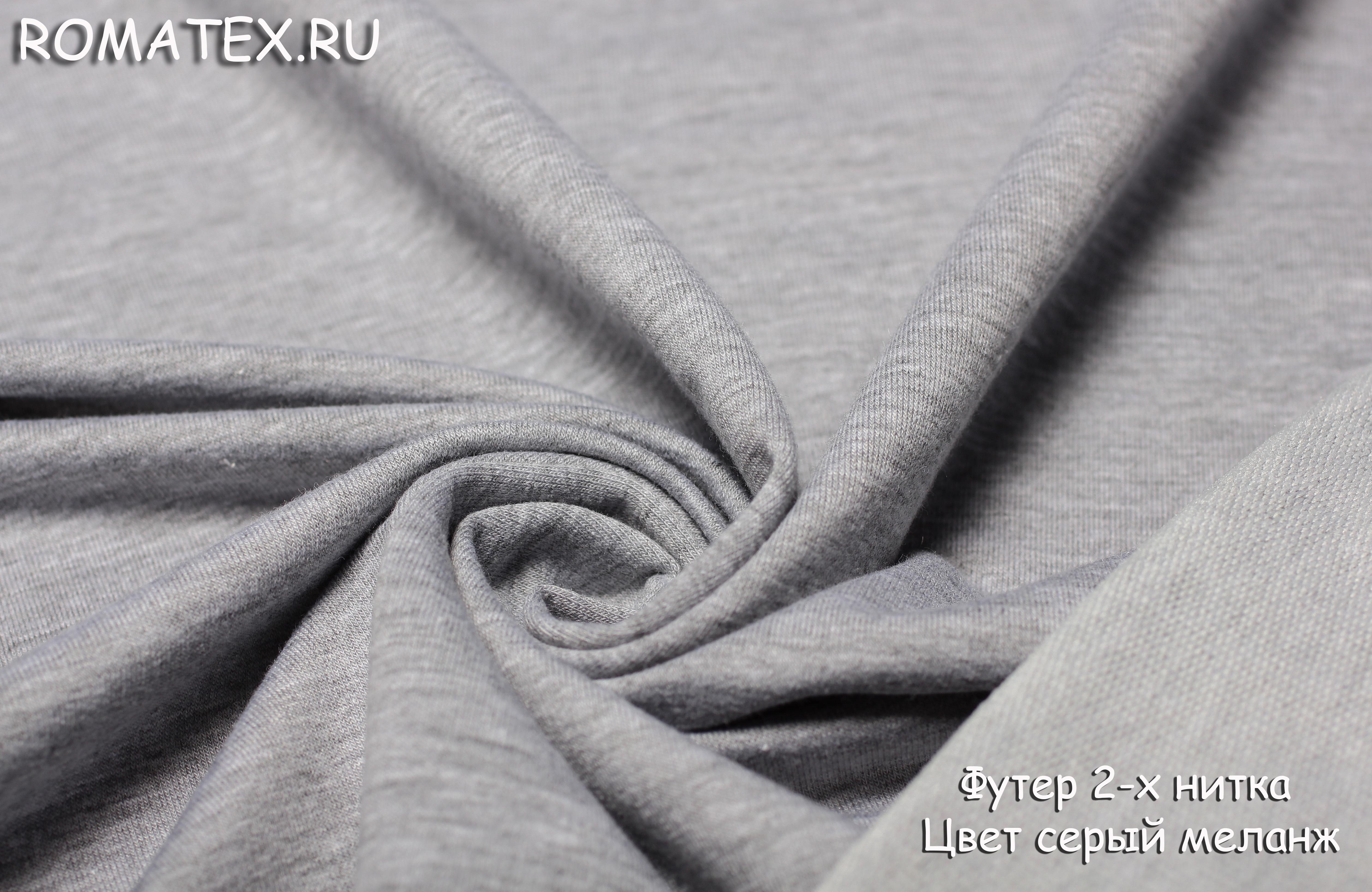 Футер 2-х нитка цвет серый меланж