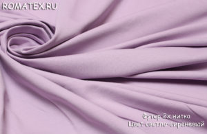 Ткань футер 2-х нитка качество пенье цвет светло-сиреневый
