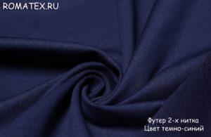 Ткань футер 2-х нитка цвет темно-синий